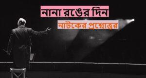 burta gras pierde in bengali)